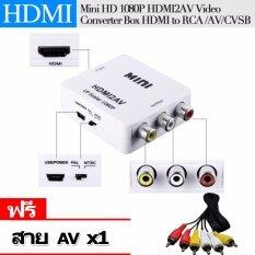 Mini ตัวแปลงสัญญาณ Hdmi To Av Converter Hd 1080P Hdmi2Av Video Converter Box Hdmi To Rca Av Cvsb แถม สาย Av 1 เส้น ถูก