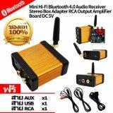 ราคา Mini Hi Fi Bluetooth 4 Audio Receiver Stereo Box Csr8635 Adapter Rca Output Amplifier Board Dc 5V แถมสายAux 1 สายUsb 1 สายRca 1 เป็นต้นฉบับ Bluetooth Technology