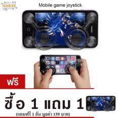 Mini Joystick ปุ่มควบคุมสำหรับการเล่นเกมส์สำหรับสมาร์ทโฟนทุกรุ่น (ซื้อ 1 แถมฟรี Mini Joystick มูลค่า 159 บาท คละสี 1 ชิ้น)