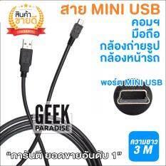 สินค้าขายดี! สาย Mini Usb Cable Usb2.0 Type A Male To Data Sync Charger Cable Usb To Usb สำหรับ Mp3 Mp4 Mp5 Player Hdd มือถือ โทรศัพท์ สายกล้องหน้ารถ กล้อง Dslr เครื่องเล่นเกม  สำหรับ ชาร์จและซิงค์ สายยาว 3 เมตร (สีดำ) ความยาว 3 ม. .