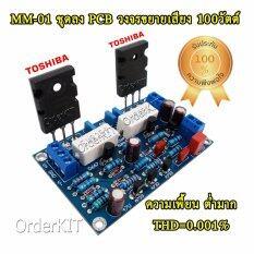 Mm-01 วงจรขยายเสียง 100วัตต์ ชุดลง Pcb ความเพี้ยน Thd ดีมาก + ทรานซิสเตอร์ Toshiba คู่แมท Hifi Audio Amplifier Board ภาคขยายสัญญาน เพาเวอร์ แอมป์ High-End Audio Sound เครื่องเสียง ไฮเอ็ด Hi-End นักประดิษฐ์ Diy บอร์ดไดร์ 741 ชุดคิท Kit อิเล็กทรอนิกส์ .