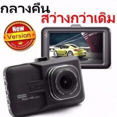 Mobil Cam กล้องติดรถยนต์ รุ่น MB-3 FHD(1080P) WDR และ Parking Monitor บอดี้โลหะ จอใหญ่ 3.0นิ้ว ถ่ายกลางคืนสว่างกว่าเดิม