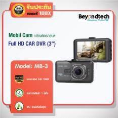Mobil Cam กล้องติดรถยนต์ รุ่น MB-3 Full HD CAR DVR - Black (ประกัน 1 ปี)