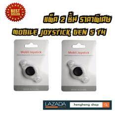 ขาย จอยมือถือ Mobile Joystick รุ่น Gen5Th จำนวน 2 ชิ้น เป็นต้นฉบับ