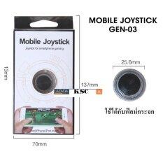 จอยมือถือ Mobile Joystick GEN-3 รุ่นใหม่ล่าสุด จอยเกมส์มือถือ ใช้กับฟิลม์กระจกได้
