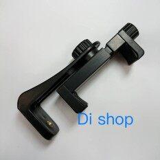 ราคา Di Shop Mobile Phone Holder ใช้เกลียวหมุน ทนทาน สำหรับ ใช่ร่วมกับ ขาตั้งกล้อง Tripod สมาทโฟน 4 6 ใหม่