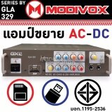 ขาย Modivox Series By Gla 329 แอมป์ขยาย แอมป์ เครื่องขยาย เครื่องขยายเสียง กำลังขับ 10นิ้ว 12นิ้ว ออนไลน์ ใน กรุงเทพมหานคร
