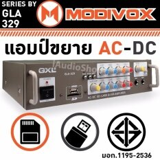 ขาย Modivox Series By Gla 329 แอมป์ขยาย แอมป์ เครื่องขยาย เครื่องขยายเสียง กำลังขับ 10นิ้ว 12นิ้ว