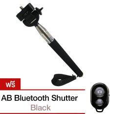 ราคา Monopod Selfie Handheld รุ่น Z07 1 Black แถมฟรี Ab Bluetooth Shutter Black Monopod ไทย