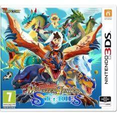 Monster Hunter Stories : 3DS (US)