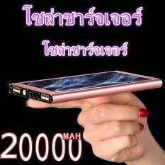 ราคา Moonweay โซล่าชาร์จเจอร์ Power Bank Ziben แบตสำรอง 20 000 Mah Pink ใหม่