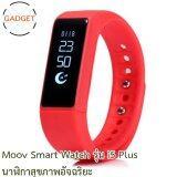 ราคา Moov รุ่น I5 Plus Smart Watch นาฬิกาสุขภาพอัจฉริยะ ติดตามข้อมูล Activity Tracker การ วิ่ง เดิน นอน