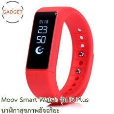 Moov รุ่น I5 Plus Smart Watch นาฬิกาสุขภาพอัจฉริยะ ติดตามข้อมูล Activity Tracker การ วิ่ง เดิน นอน ใน กรุงเทพมหานคร