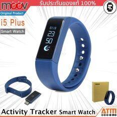 ขาย Moov Smart Watch รุ่น I5 Plus นาฬิกาสุขภาพอัจฉริยะ Activity Tracker Blue ถูก สมุทรปราการ