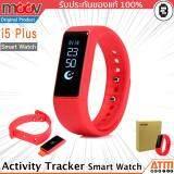 ขาย ซื้อ ออนไลน์ Moov Smart Watch รุ่น I5 Plus นาฬิกาสุขภาพอัจฉริยะ Activity Tracker Red