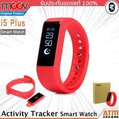 ขาย ซื้อ Moov Smart Watch รุ่น I5 Plus นาฬิกาสุขภาพอัจฉริยะ Activity Tracker Red