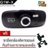 ขาย Morestech กล้องติดรถยนต์ Dvr G1W Nt96650 Full Hd Black ฟรี ขายึดกับก้านกระจกมองหลัง ถูก