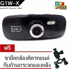 Morestech กล้องติดรถยนต์ DVR G1W NT96650 Full HD - Black (ฟรี ขายึดกับก้านกระจกมองหลัง)