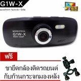 ราคา Morestech กล้องติดรถยนต์ Dvr G1W Nt96650 Full Hd Black ฟรี ขายึดกับก้านกระจกมองหลัง Morestech เป็นต้นฉบับ