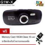 ราคา Morestech กล้องติดรถยนต์ G1W Black ฟรีขายึดกับก้านกระจกมองหลัง Memory Card 16 Gb Class10 เป็นต้นฉบับ
