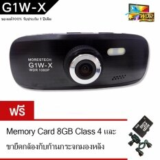 Morestech กล้องติดรถยนต์ G1W (Black) ฟรีขายึดกับก้านกระจกมองหลัง+Memory Card 8 GB