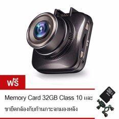 Morestech กล้องติดรถยนต์ G50 NT96650 (Black) ฟรีขายึดกับก้านกระจกมองหลัง+Memory Card 32 GB Class10