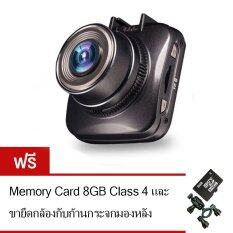 Morestech กล้องติดรถยนต์ G50 NT96650 (Black) ฟรีขายึดกับก้านกระจกมองหลัง+Memory Card 8 GB
