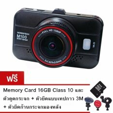 Morestech กล้องติดรถยนต์ Morestech M100 Novatek NTK96655 Sensor Sony IMX322 เลนส์ F1.6 ฟรี Memory Card 16 GB Class10