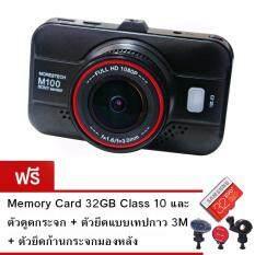 Morestech กล้องติดรถยนต์ Morestech M100 Novatek NTK96655 Sensor Sony IMX323 เลนส์ F1.6 ฟรี Memory Card 32 GB Class10