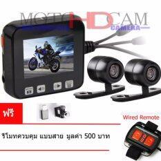 MotoHDcam กล้องติดรถจักรยานยนต์ รุ่น CJ06 กล้องหน้า-หลัง 2CH + รีโมทสาย