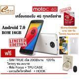 Motorola Moto C 4G White รองรับทุกเครือข่าย ประกันศูนย์ ฟรี ฟิล์ม Focus Tpu Case แหวนยึดโทรศัพท์ Hook ซิมทรูเน็ต20Gb นาน 120 วัน โทรทรู ชม ละบาท เป็นต้นฉบับ