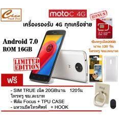 Motorola Moto C (4G) - WHITE รองรับทุกเครือข่าย ประกันศูนย์ ฟรี ฟิล์ม FOCUS + TPU CASE + แหวนยึดโทรศัพท์ + HOOK + ซิมทรูเน็ต20GB  นาน 120 วัน โทรทรู ชม.ละบาท