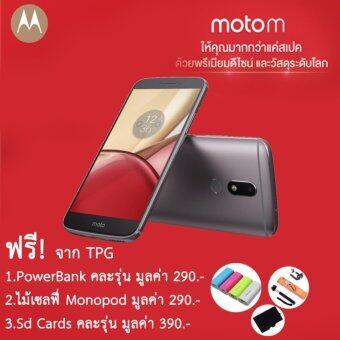 Motorola รุ่น Moto M 2017 กันน้ำ RAM4GB ความจำ 32G (Grey) แถมPowerBank+ไม้เซลฟี่+เมม