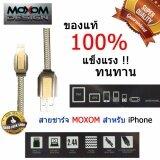 ส่วนลด Moxom สายชาร์จ แท้100 Usb สายชาร์จ Iphone Gold สายชาร์จไอโฟน Usb Cable สีครีมทอง N Phone