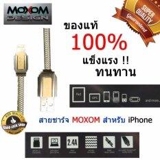 ราคา Moxom สายชาร์จ แท้100 Usb สายชาร์จ Iphone Gold สายชาร์จไอโฟน Usb Cable สีครีมทอง ใหม่