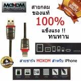 ซื้อ Moxom สายชาร์จ แท้100 Usb สายชาร์จ Iphone สายกลม Red Gold สายชาร์จไอโฟน Usb Cable สีแดงทอง 2 เส้น ถูก ใน กรุงเทพมหานคร