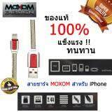 ราคา Moxom สายชาร์จ แท้100 Usb สายชาร์จ Iphone Red Gold สายชาร์จไอโฟน Usb Cable สีแดงทอง ใหม่