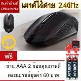 ขาย เมาส์ไวเลส สำหรับเล่นเกมส์ รุ่น Mr 410 Mouse Gaming Wireless 2 4 Ghz สีดำ พร้อมถ่านAaa 2ก้อน Black Unbranded Generic เป็นต้นฉบับ