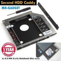MR-GADGET  ถาดแปลงช่องใส่ซีดีเป็นช่องใส่Harddisk ภายใน ตัวที่สอง แบบ 9.5mm Notebook Second HDD CADDY SATA 9.5 mm
