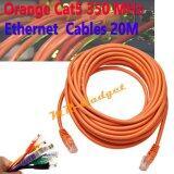 ราคา Mr Gadget สายแลน สายแลนสำเร็จรูป เข้าหัวสำเร็จรูป Lan Cable Utp Cat5 20M เป็นต้นฉบับ Unbranded Generic
