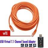ราคา Mr Gadget สายแลน สายแลนสำเร็จรูป เข้าหัวสำเร็จรูป Lan Cable Utp Cat5 30M แถมฟรี Usb Sound Adapter External Usb 2 Virtual 7 1 Channel มูลค่า 199 บาท ใน กรุงเทพมหานคร