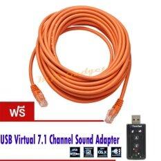 ขาย Mr Gadget สายแลน สายแลนสำเร็จรูป เข้าหัวสำเร็จรูป Lan Cable Utp Cat5 30M แถมฟรี Usb Sound Adapter External Usb 2 Virtual 7 1 Channel มูลค่า 199 บาท Unbranded Generic เป็นต้นฉบับ