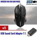ขาย ซื้อ ออนไลน์ Mr Gadget เม้าส์ ออฟติคอล คอมพิวเตอร์ โน๊ตบุ๊ค Optical Mouse Usb Black Morzzor Mozuo แถมฟรี ซาวน์การ์ด ยูเอสบี คอมพิวเตอร์ โน็ตบุ๊ค พกพา อเนกประสงค์ Usb Sound Adapter External Usb 2 Virtual 7 1 Channel Black มูลค่า 159 บาท