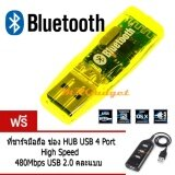 ซื้อ Mr Gadget บูทูธ ยูเอสบี Usb Bluetooth Adapter High Speed Wireless Bluetooth Dongle For Windows 10 8 7 Vista แถมฟรี ที่ชาร์จมือถือ ช่อง Hub Usb 4 Port มูลค่า 99 บาท ออนไลน์