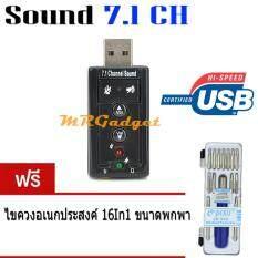 ซื้อ Mr Gadget Usb Sound Adapter External Usb 2 Virtual 7 1 Channel Black แถมฟรี Jackly ชุดไขควงช่าง 16In1 พร้อมหัวต่ออเนกประสงค์ มูลค่า 125 บาท ใหม่