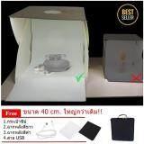 ทบทวน Mr Home Light Box กล่องไฟถ่ายรูป 40 Cm ถ่ายภาพสินค้า พร้อมชุดเซ็ตอุปกรณ์