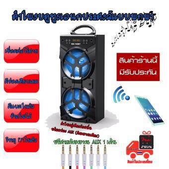 ลำโพงเอนกประสงค์บลูทูธแบบพกพารุ่น MS-189BT(สีดำ) Bluetooth speaker Subwoofer High-Power Audio ฟรีสาย AUX คละสี 1 เส้น