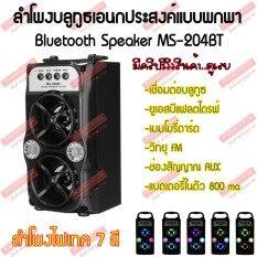 ขาย ลำโพงบลูทูธเอนกประสงค์ แบตในตัว เสียบยูเอสบีฟังเพลง วิทยุ เสียบเมม แบบพกพา ใช้กลางเเจ้ง ลำโพงคู่พร้อมไฟเทคในตัว Ms 204 205Bt Bluetooth Wireless Led Portable Stereo Speaker With Usb Tf Aux Fm Radio สีดำ ใหม่
