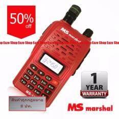 MS MARSHAL วิทยุสื่อสาร 5W MS-12 สีแดง