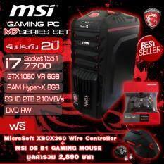 MSI GAMING M7 SERIES SET Intel Core i7-7700 / RAM DDR4 8GฺB / Nvidia's GeForce GTX1060 DDR5 6GB VR Ready